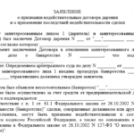 Заявление о признание договора дарения недействительным