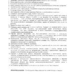 Перечень основных документов для оформления опеки