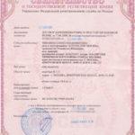 Документ подтверждающий право распоряжаться квартирой
