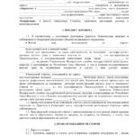 Договор дарения земельного участка и дома