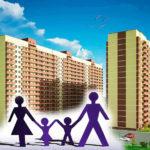 Социальный найм квартиры для многодетных семей